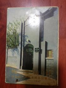 明信片式样画片:梅园新村中国共产党代表团办公原址(1946---1947年)品相以图片为准、13张+1张简介