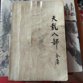 天龙八部四金庸作品集24