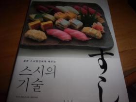 韩文原版菜谱--见图--精装彩图--似讲做鱼生.寿司之类
