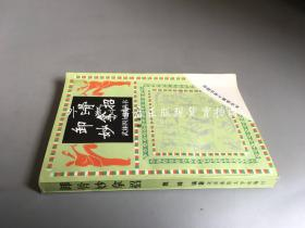 武林四大秘招丛书:卸骨妙拿招