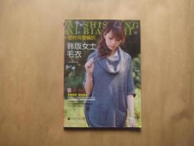 爱时尚爱编织:韩版女士毛衣
