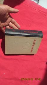 马克思恩格斯全集(第十三卷)精装;一版一印。