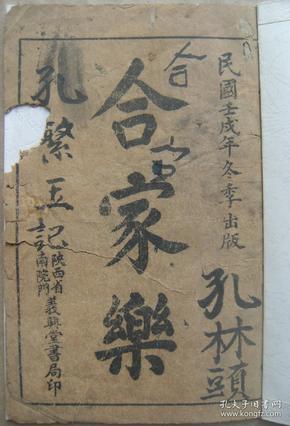 合家乐 民国壬戌年(1922年)冬季出版