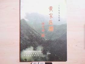 电视剧宣传册  黄家医圈(二十集电视连续剧)