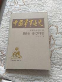 中国军事通史第四卷 秦代军事史【精】描述不清看图下单