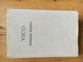 Nauka nowa《新科学》意大利哲学家  Giambattista Vico维科 【波兰语 精装本】