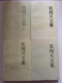 张闻天文集.第一、二、三、四卷(全4册)