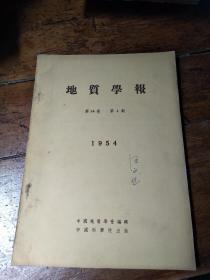 地质学报――第三十四卷――(3――4)两本合售