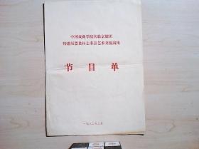 京剧节目单  特邀厉慧良同志来京艺术交流演出----艳阳楼