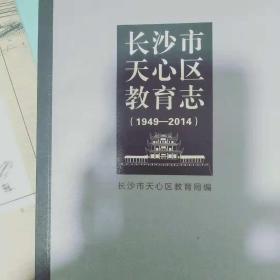 长沙市天心区教育志(1949-2014)
