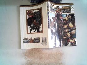 怪物猎人官方小说 魂之继承者4 霸者的传承
