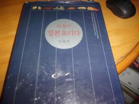韩文原版菜谱--见图--精装