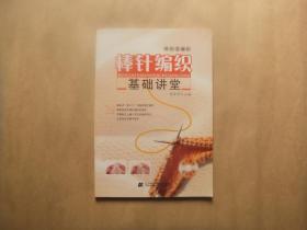 轻松学编织:棒针编织基础讲堂(附盘)