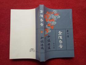小说《金陵春梦-何谈前后》唐人著北京出版社库存品1980.1.1