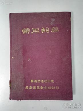 1948年初版《常用的药》精装全一册