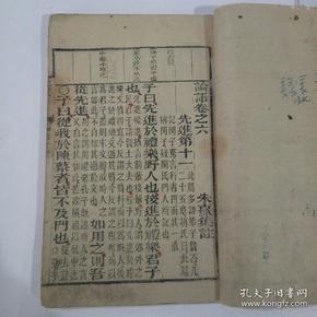 大字竹刻版《论语卷之六+论语卷之七》卷十一至卷十四