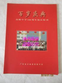 百岁庆典:高陂中学100周年校庆特刊