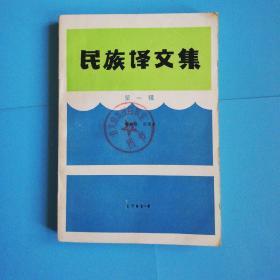 民族译文集 第一辑
