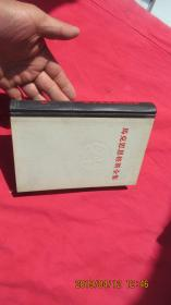 马克思恩格斯全集(第三十五卷)精装;一版一印。