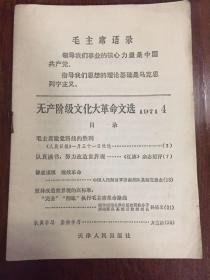 无产阶级文化大革命文选1971年第4期
