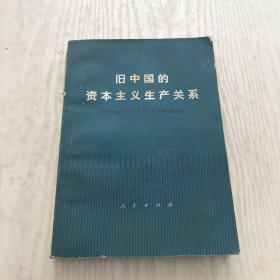 旧中国资本主义生产关系