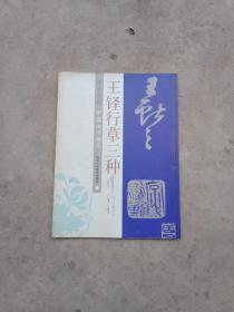 王铎行草三种(原色印刷)