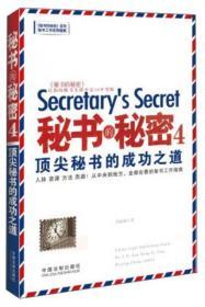 秘书的秘密4:顶尖秘书的成功之道
