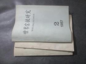 世界宗教研究 (1987年第2、3、4期)