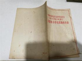 中国共产党第七届中央委员会第六次全体会议(扩大)关于农业全作化问题的决议