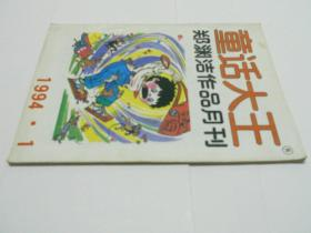 童话大王1994年(1)
