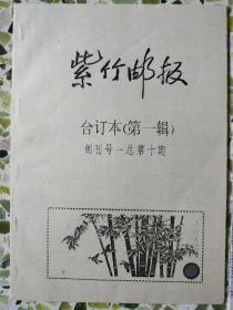 紫竹邮报总1-29期