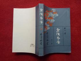 小说《金陵春梦-6台湾风云》唐人著北京出版社库存品1981.4.1.1