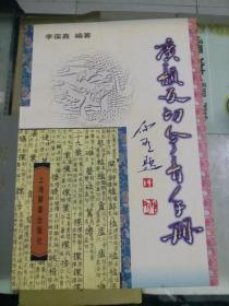 广韵反切今音手册(97年初版   印量3000册)