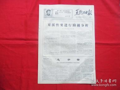 黑龙江日报===原版老报纸===1968年4月27日===4版全。彻底打到【李范五】