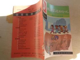德育故事丛书小学卷:绿海碧波历险记