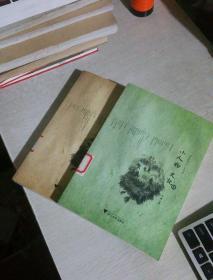 小人物史记,1、2,两册合售