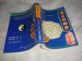 新编《周易预测学》实用手册(张道成/)1993年1版 94年2印山西人