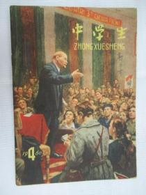 中学生 1960.4纪念列宁诞生九十周年