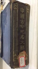 商务印书馆---中国古今地名大辞典 中华民国二十年五月初版 廿二年五月印行国难后第一版