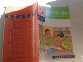 德育故事丛书:小学卷 大将军请小老师