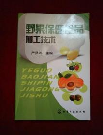 野果保健食品加工技术