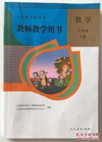 人教版 数学 六年级上册 教师教学用书 无光盘 9787107255892