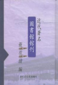 近代著名图书馆馆刊荟萃(全二十册)