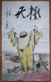 手绘真迹国画:王之英《无极》