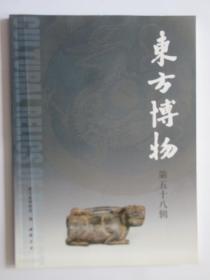 东方博物 第五十八辑