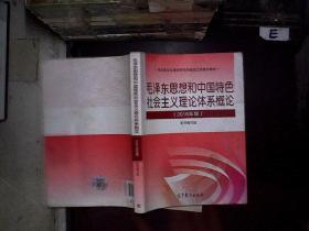 毛泽东思想和中国特色社会主义理论体系概论 (2018版)..