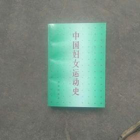 中国妇女运动史