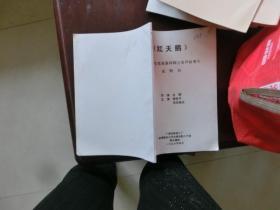 红天鹅(彩色宽银幕同期立体声故事片 电影完成台本)