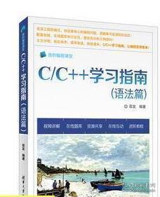 C\/C++学习指南(语法篇)c语言编程教程书籍 C+