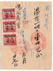 """医药专题---解放区税票-----1949年华北区""""德和堂"""
